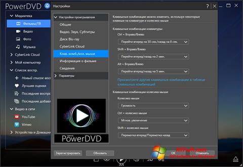 Ekraanipilt PowerDVD Windows 7